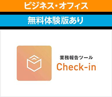 業務報告ツールCheck-in