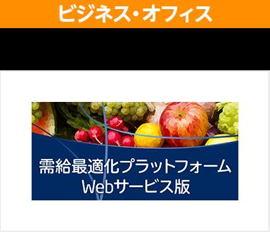 需給最適化プラットフォームWebサービス版