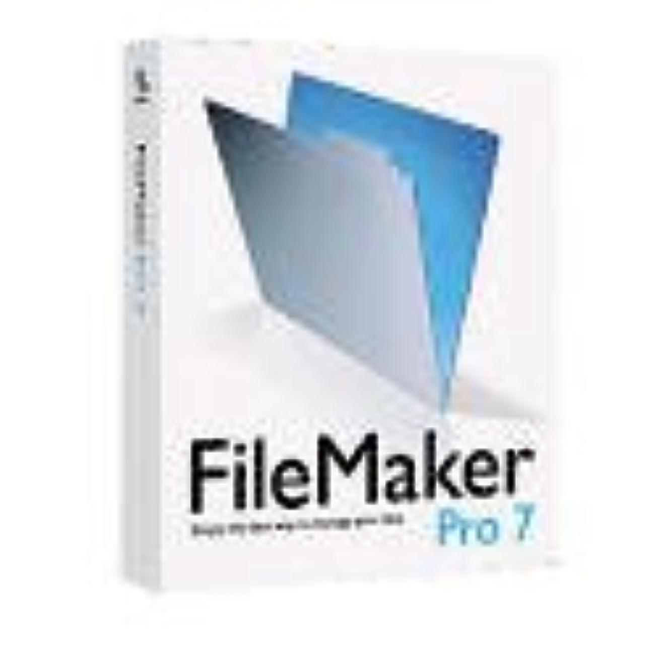 ショット予備なぜならFileMaker Pro 7 Windows版