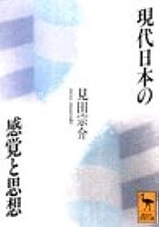 現代日本の感覚と思想 (講談社学術文庫)