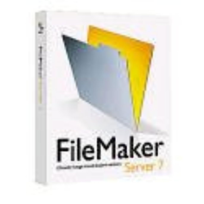 に負ける環境保護主義者修正するFileMaker Server 7 Windows版