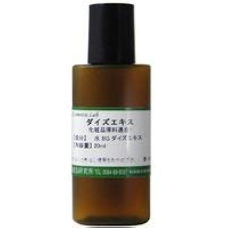 運動する溶接吐き出す大豆エキス 20ml 【手作り化粧品原料】