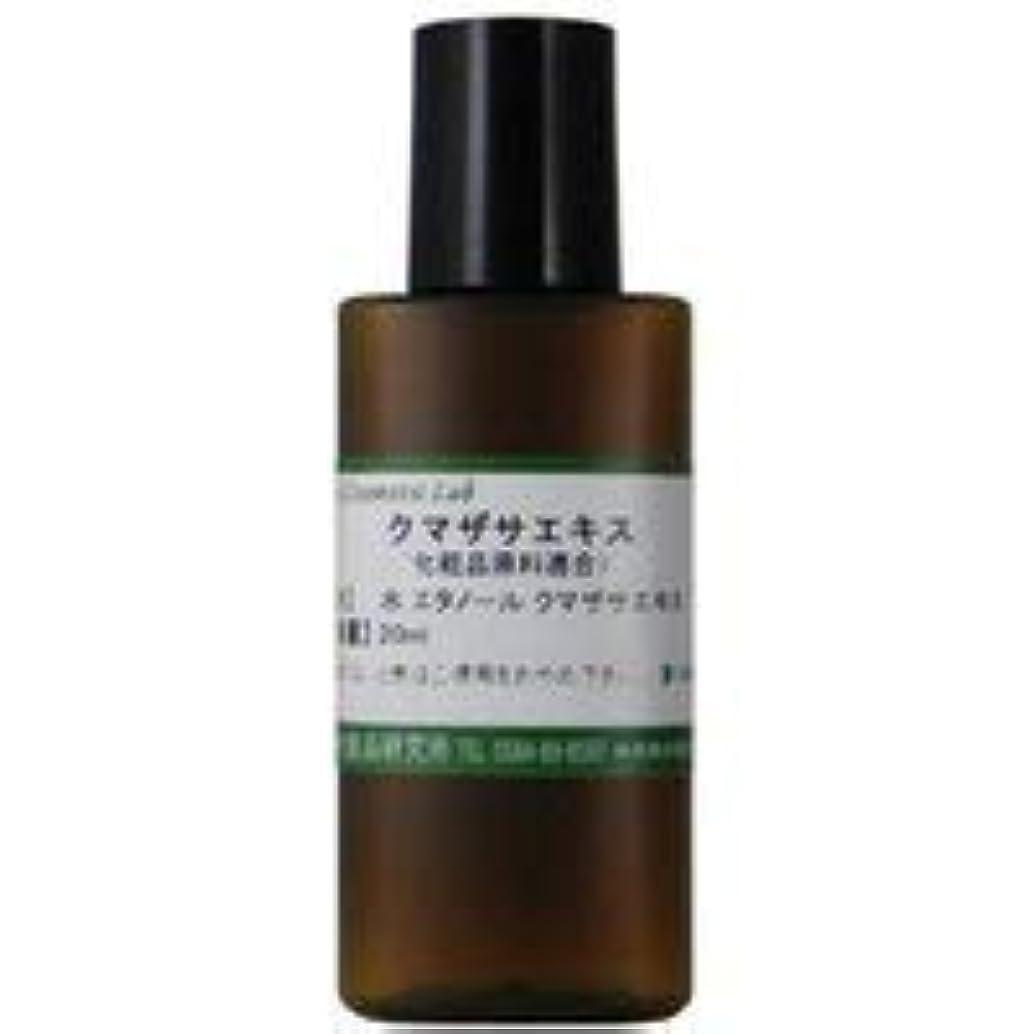 クマザサエキス 20ml 【手作り化粧品原料】