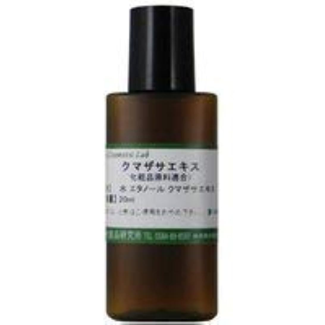 褐色旧正月誤解するクマザサエキス 化粧品原料 20ml