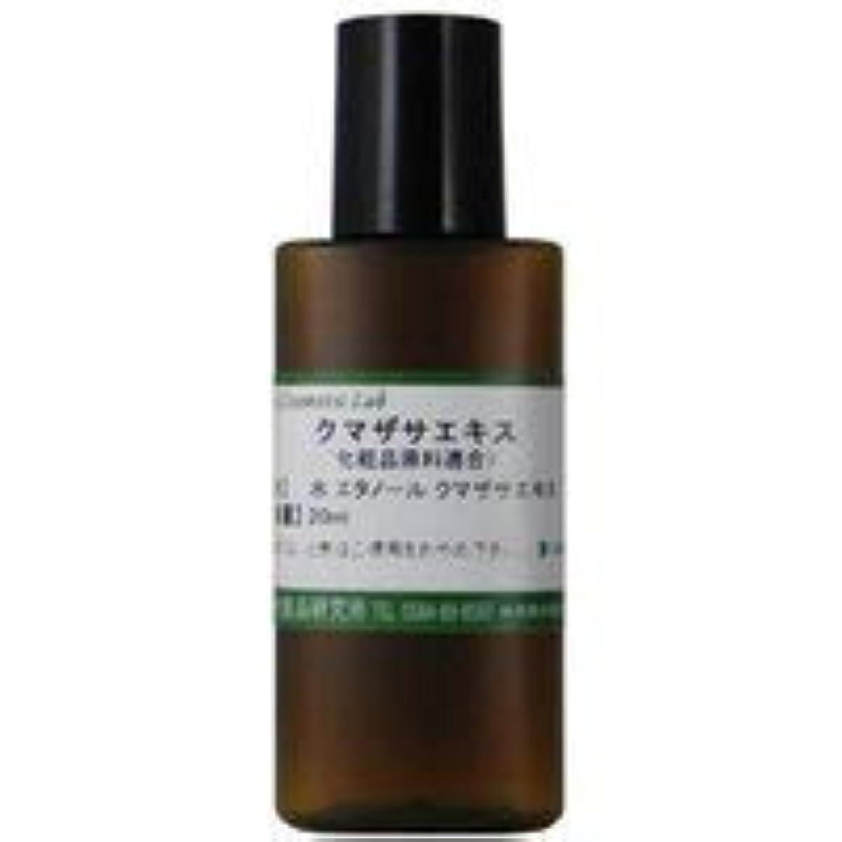 それに応じてキャンベラ抽出クマザサエキス 化粧品原料 20ml