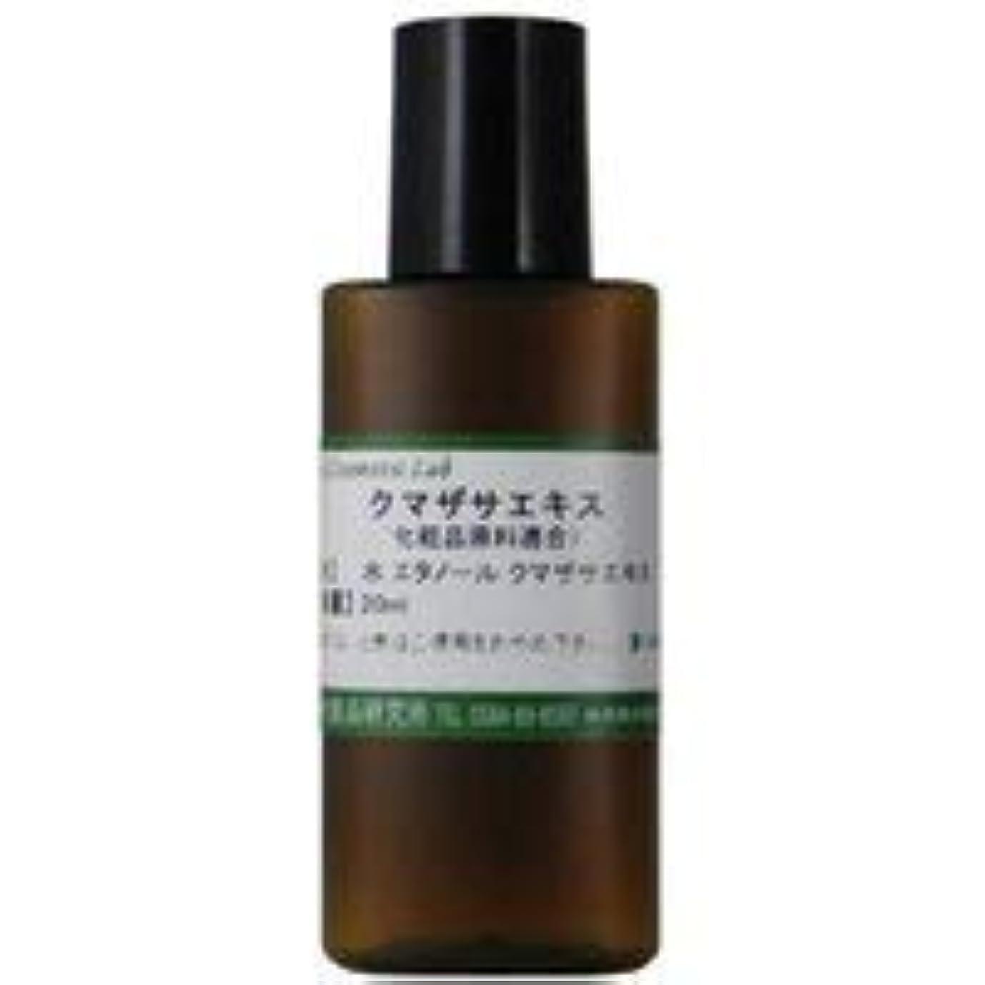 契約した検出可能ダルセットクマザサエキス 化粧品原料 20ml