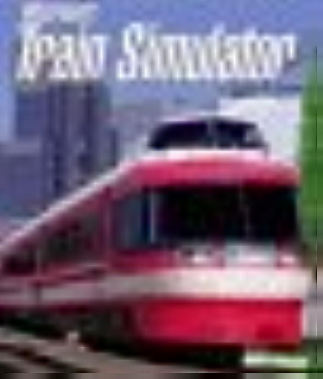 振り子考古学者浪費Train Simulator