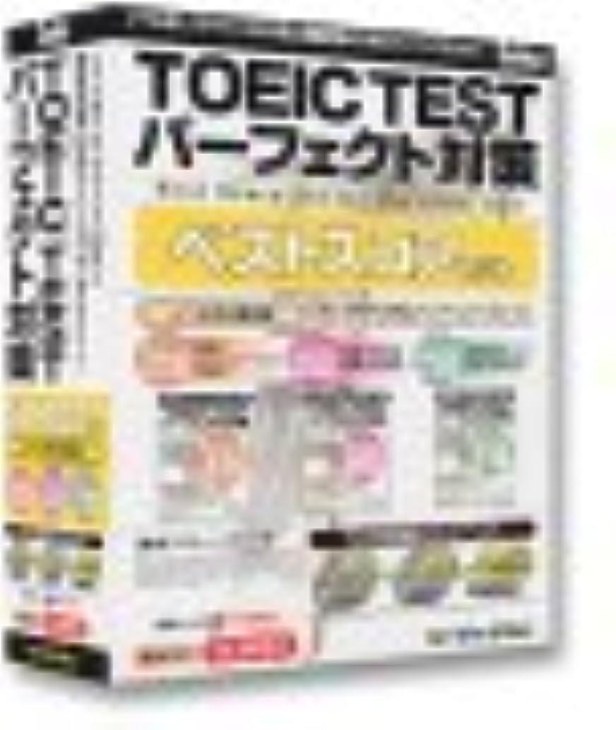 アーティキュレーションひらめき名目上のTOEIC TEST パーフェクト対策 ベストスコアセット