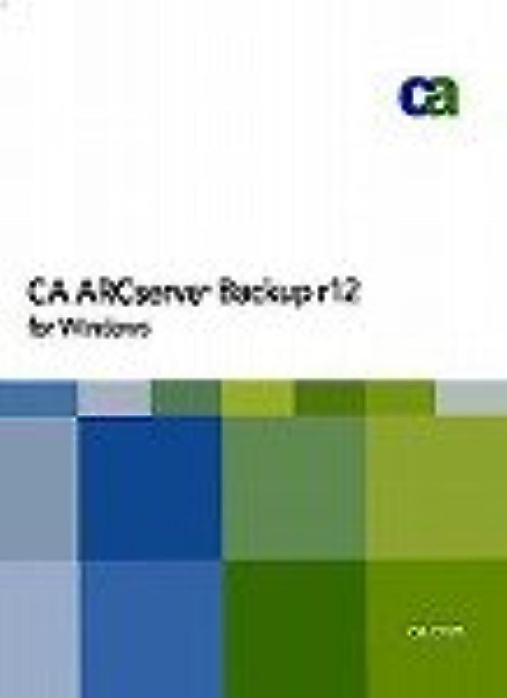 プレフィックスエッセイ戸棚CA ARCserve Backup r12 SP1 for Windows Agent for Open Files - Japanese