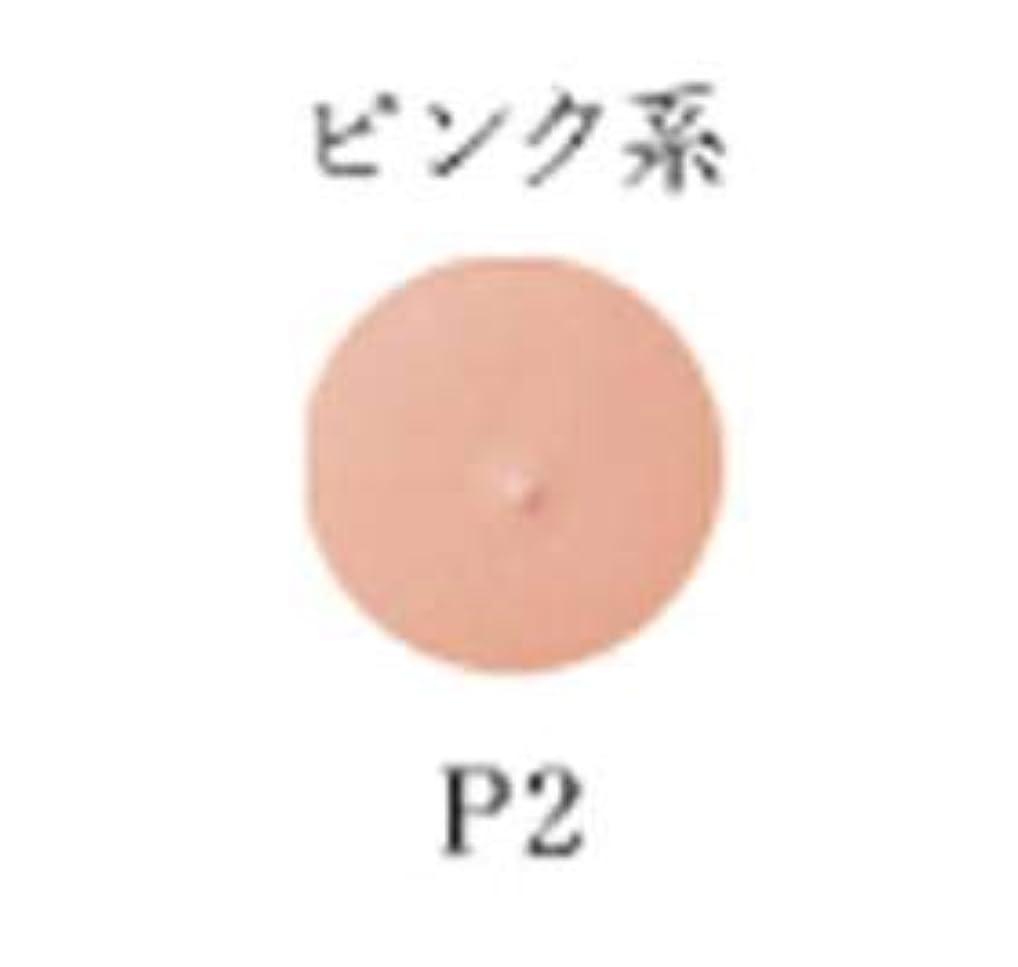 スリラー行地中海オリリー ナチュラルカバーファンデーション(リフィル) P2ピンク系<ケース別売>(12g)