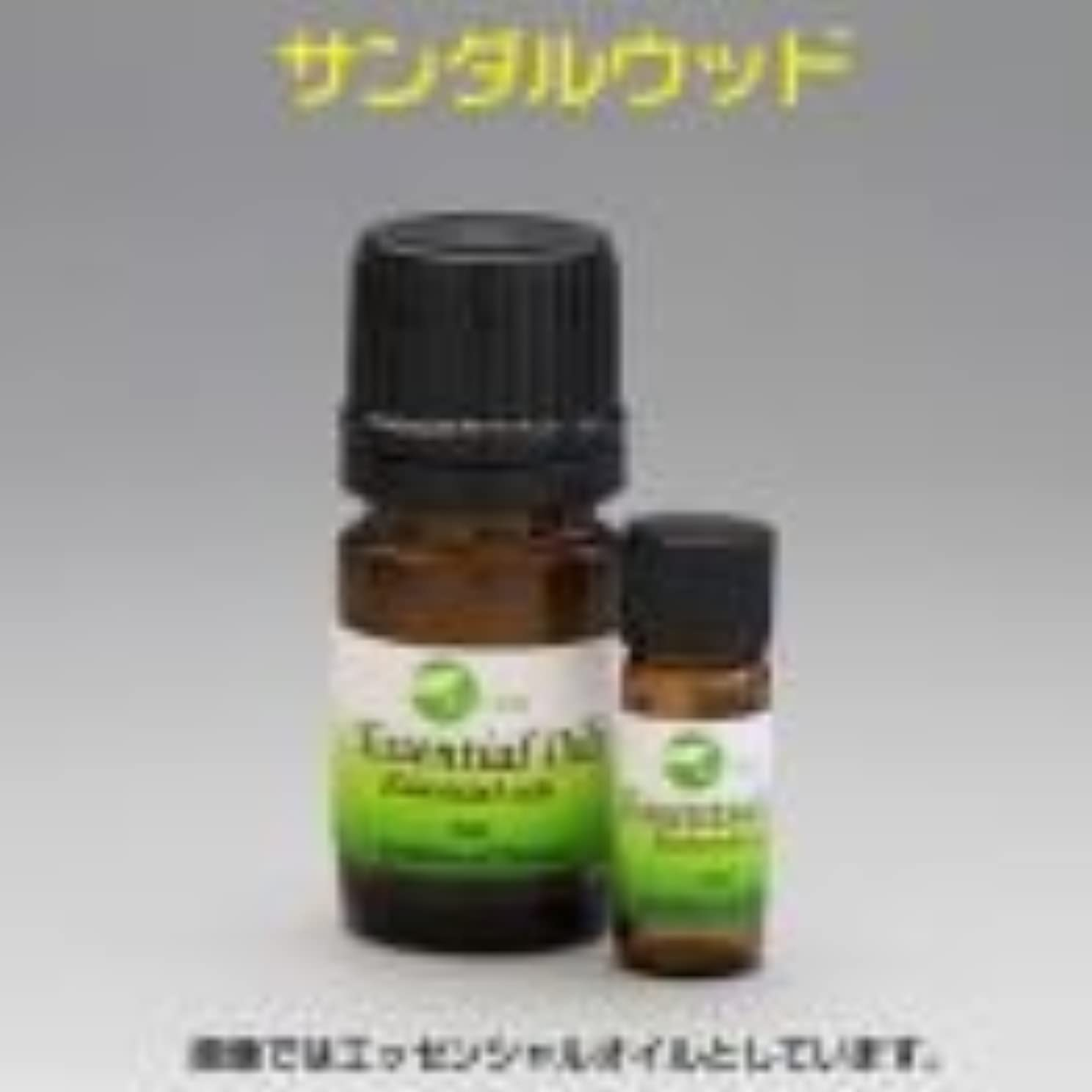 環境家具行う[エッセンシャルオイル] 濃厚で温みのあるオリエンタル調の香り サンダルウッド 5ml