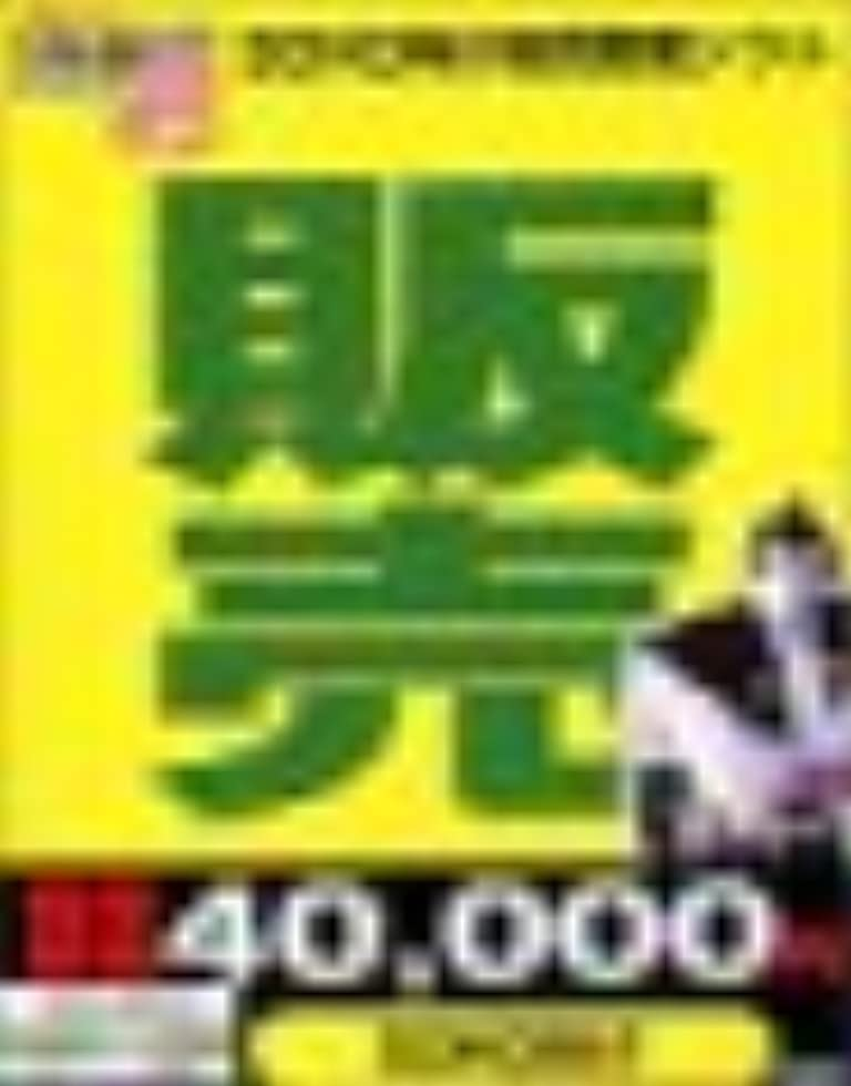 対称フリル以前は商奉行2000 for Windows2000/98/95/NT 太鼓判