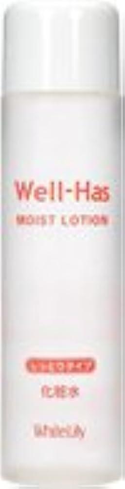 ホワイトリリー Well-Has モイストローション 150mL