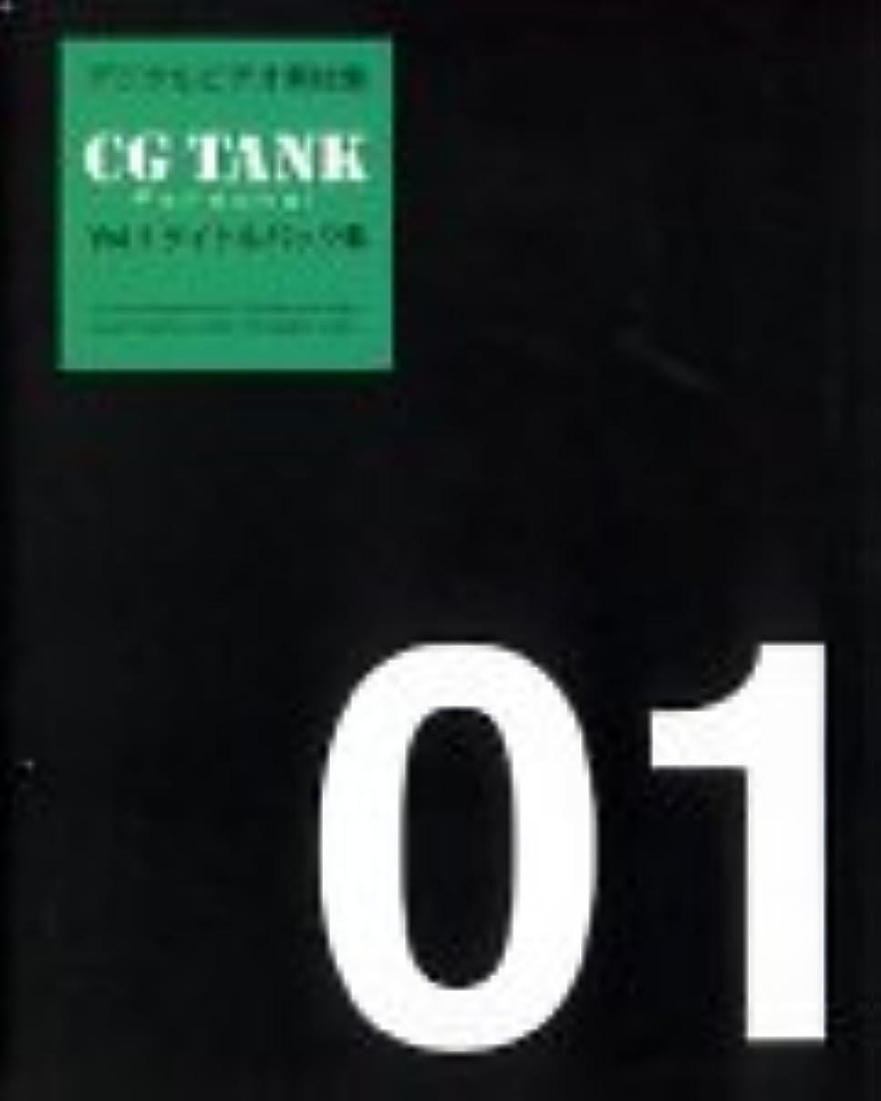 CG TANK Personal Vol.1 タイトルバック集