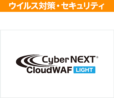 CyberNEXT CloudWAF LIGHT