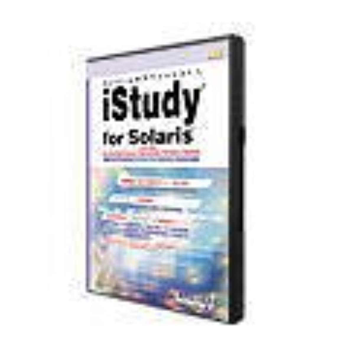 策定するチェリーエスカレートiStudy for Solaris 310-044 Sun Certified Network Administrator for Solaris (Solaris 9)