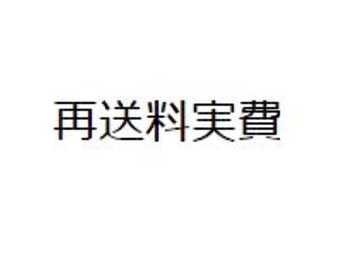 【SABON(サボン)】再送用送料実費 [並行輸入品]