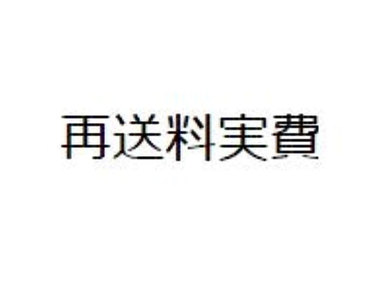 超音速日の出悲鳴【SABON(サボン)】再送用送料実費 [並行輸入品]