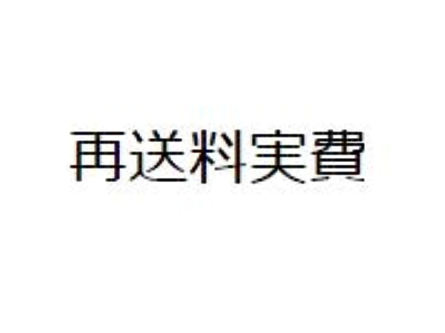 徒歩でチャーター構成員【SABON(サボン)】再送用送料実費 [並行輸入品]
