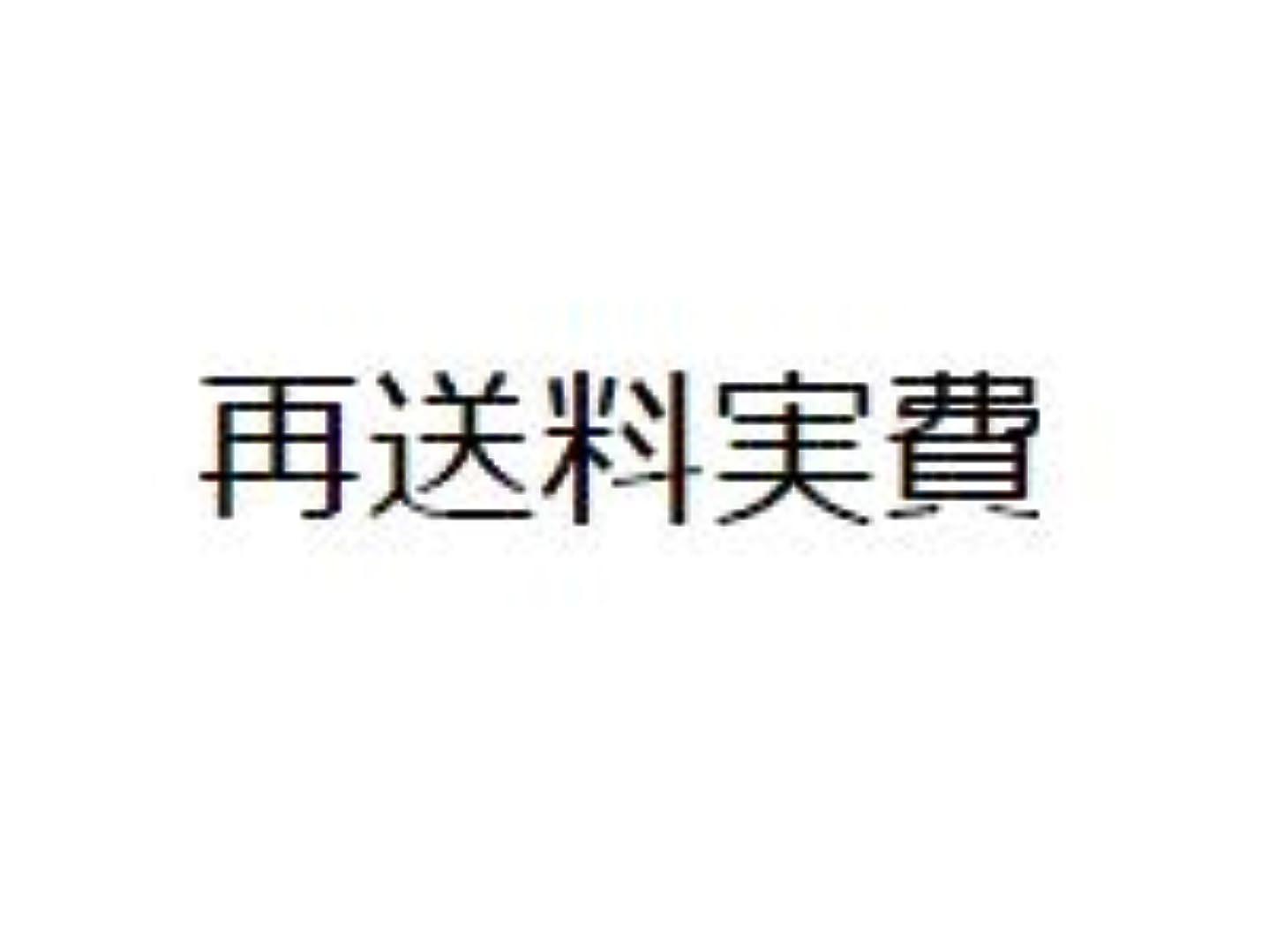 ステーキ輝度コンソール【SABON(サボン)】再送用送料実費 [並行輸入品]