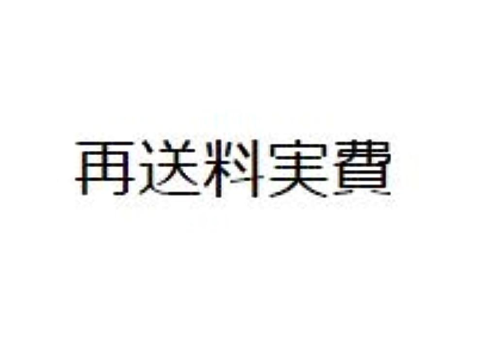 夢ポルノ怪物【SABON(サボン)】再送用送料実費 [並行輸入品]