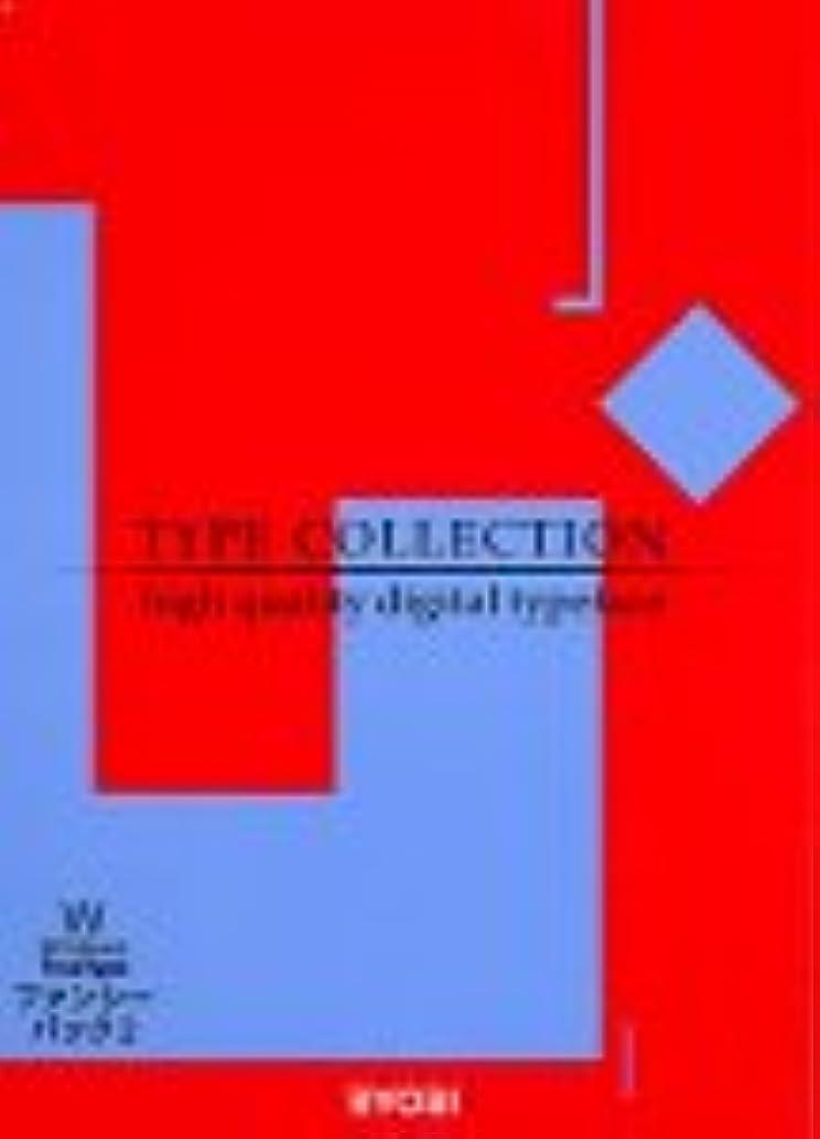 セールスマン下向きわなType Collection Windows TrueType ファンシーパック 2