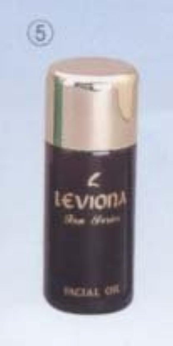 ユニークな凍結起きろレビオナ化粧品フェ-シャルオイル
