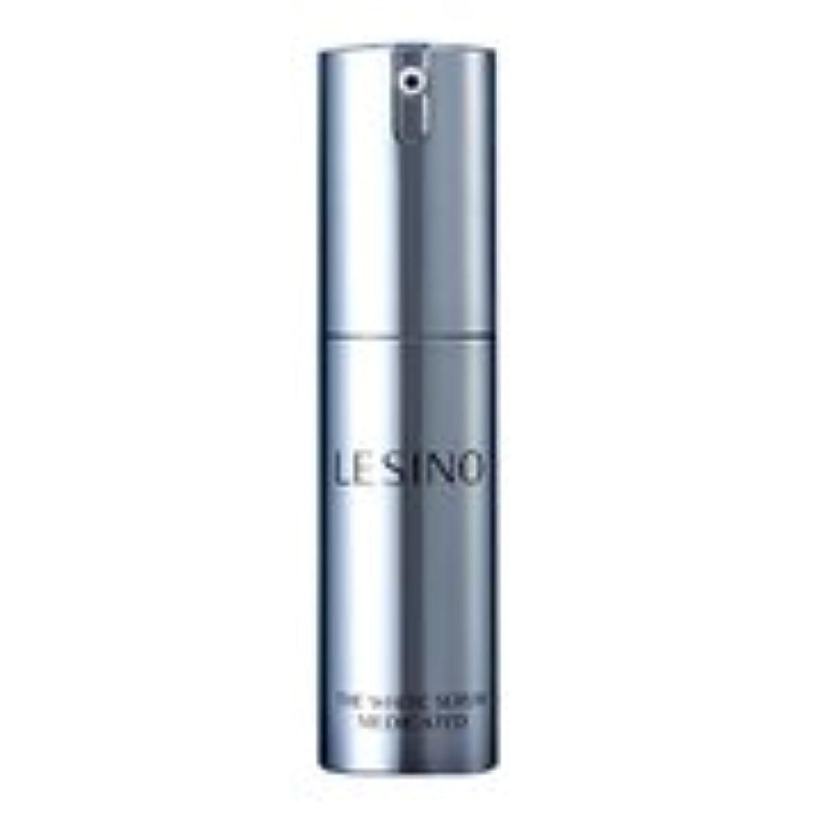 二週間許さない処理LESINO エルシーノ 美白美容液 15ml 医薬部外品
