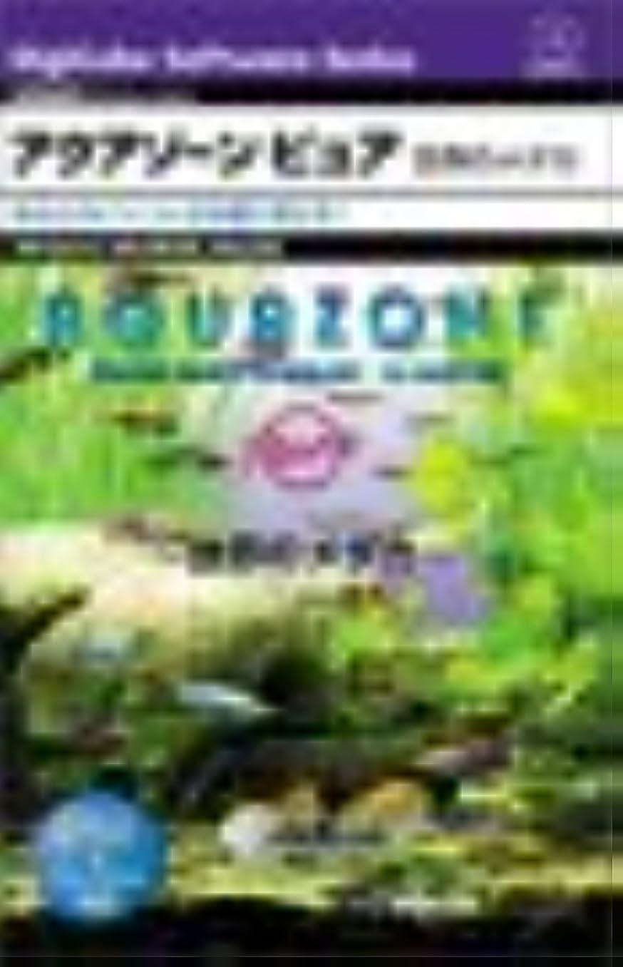 市民分離するレイアアクアゾーン ピュア ~ 世界のメダカ ~