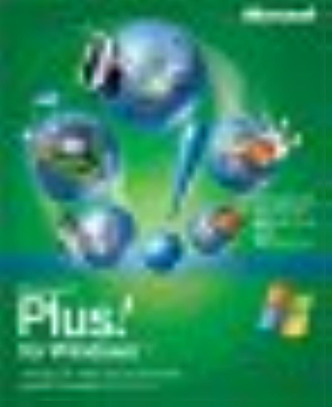 クリスチャン甘美なブロックする【旧商品/サポート終了】Microsoft Plus! for Windows XP