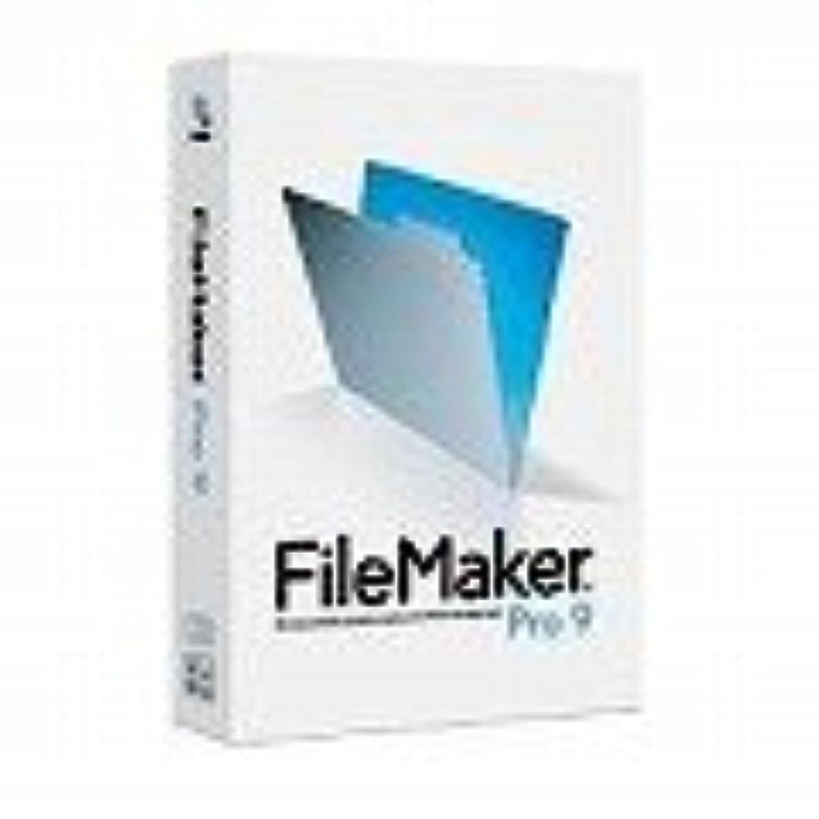不健全縫い目かき混ぜるFileMaker Pro 9 アップグレード