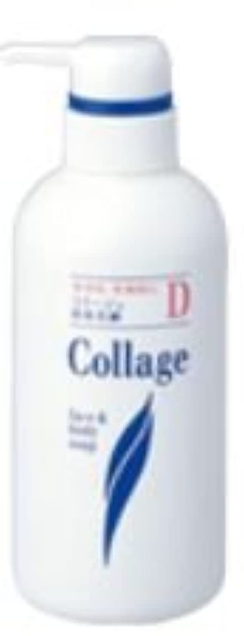 経済的留まる編集するコラージュD液体石鹸 400ml ×3個