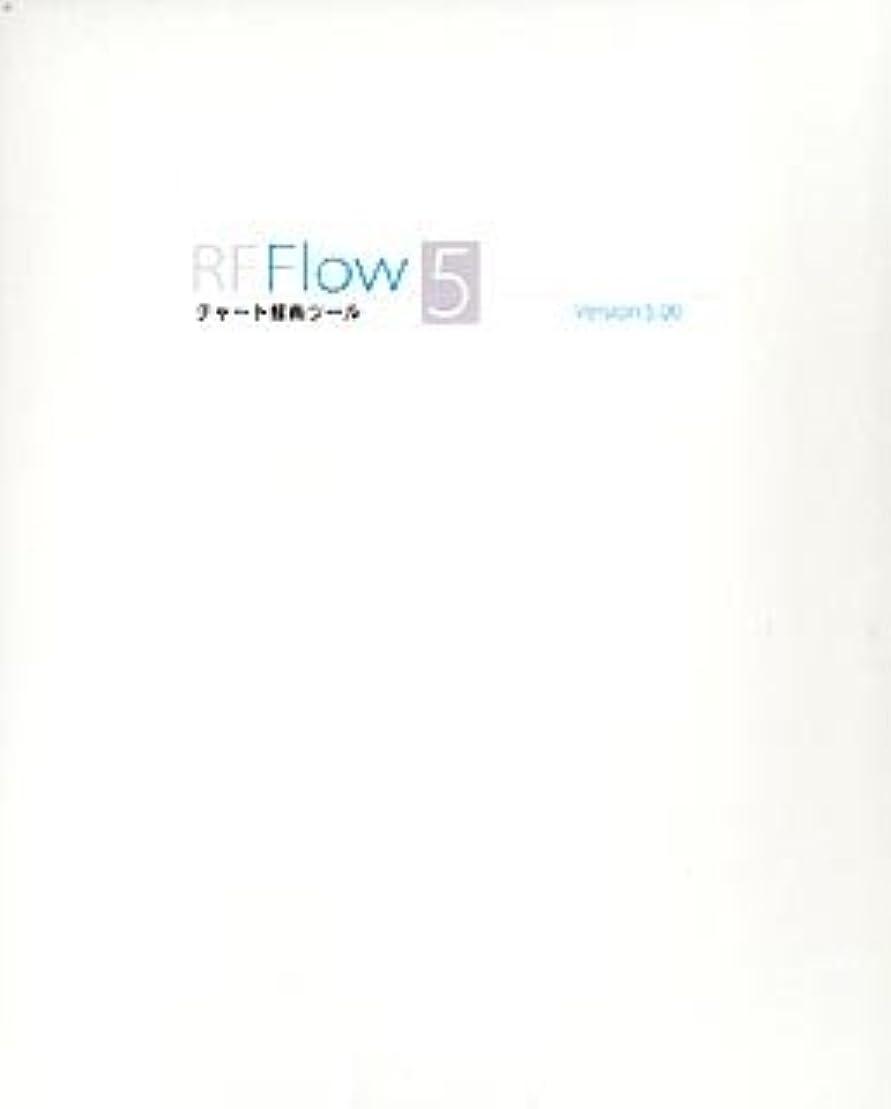 RFFlow 5.0 日本語版 10ユーザー