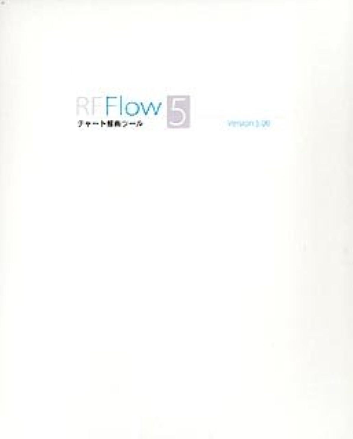 百科事典舌なビザRFFlow 5.0 日本語版 10ユーザー