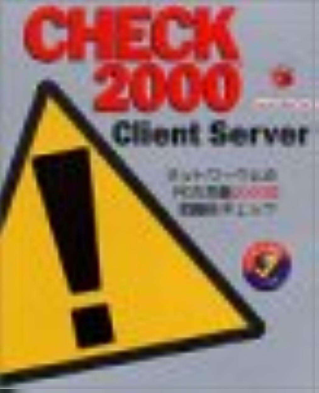 あいまい劇的歴史的Check2000 Client Server 10ライセンス