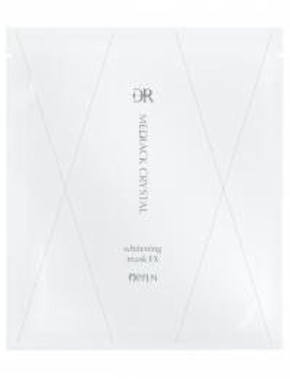 没頭する知らせる輝度オッペン化粧品【OPPEN】 DRメディアッククリスタル ホワイトニングマスク EX 8枚入り