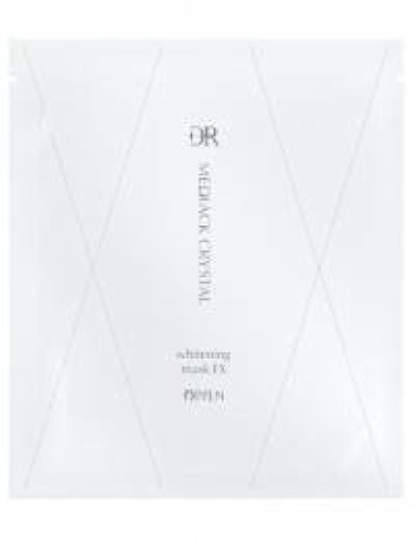 浸漬上回る王女オッペン化粧品【OPPEN】 DRメディアッククリスタル ホワイトニングマスク EX 8枚入り