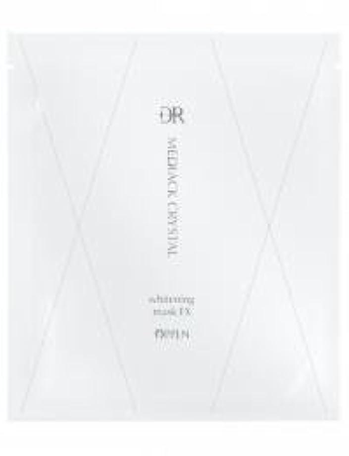 オッペン化粧品【OPPEN】 DRメディアッククリスタル ホワイトニングマスク EX 8枚入り