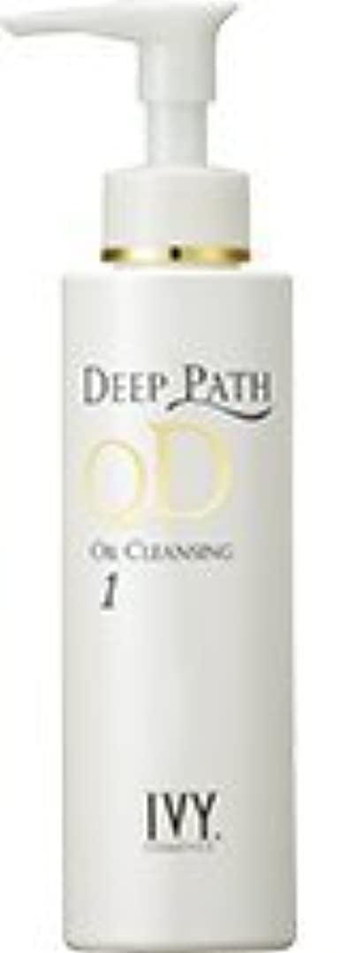 プラスチック普遍的な日常的にアイビー化粧品 ディープパスQD オイルクレンジング 150ml
