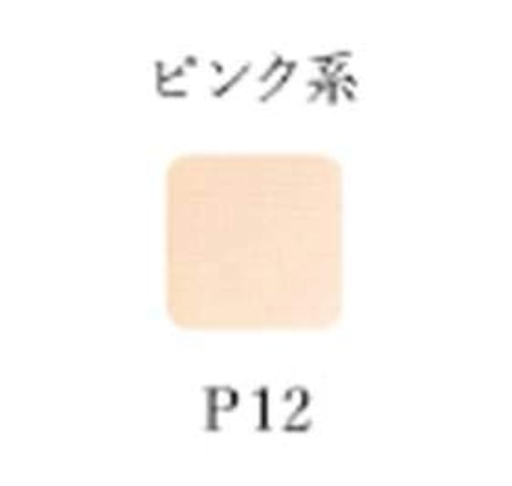 段落影ライバルオリリー パウダリーフィニッシュUV (2ウェイ) リフィル P12<14g>