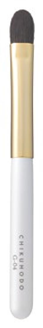 治す動物園示す熊野筆 竹宝堂 正規品 G-4 アイシャドー (毛材質:灰リス) Gシリーズ 広島 化粧筆