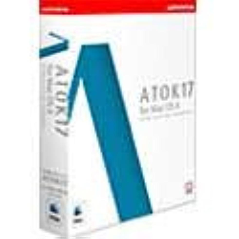 ロイヤリティモニター縁石ATOK 17 for MacOS X