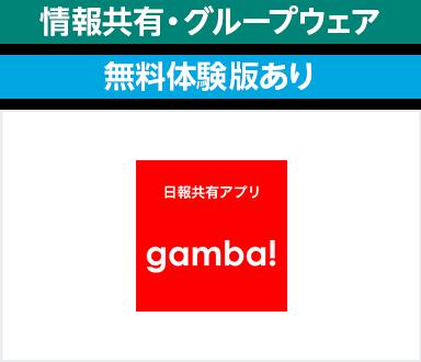 日報共有アプリ gamba!