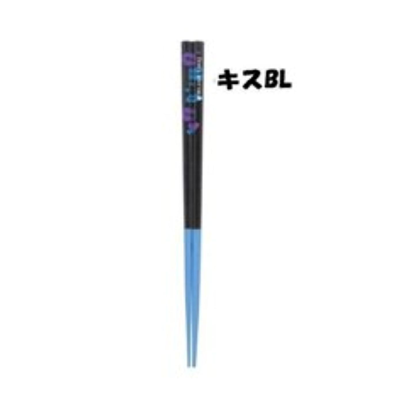 飢えセンブランス安全な【プライムナカムラ】ダイエット 応援箸 キスブルー