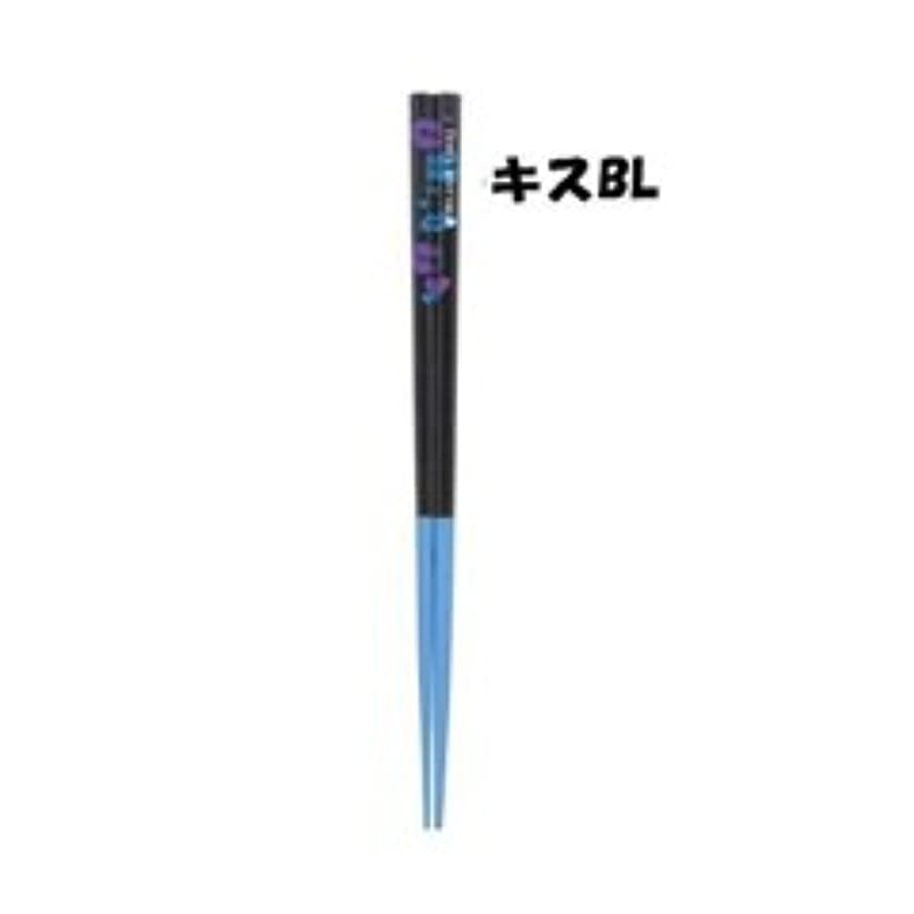 差別する成功する美容師【プライムナカムラ】ダイエット 応援箸 キスブルー
