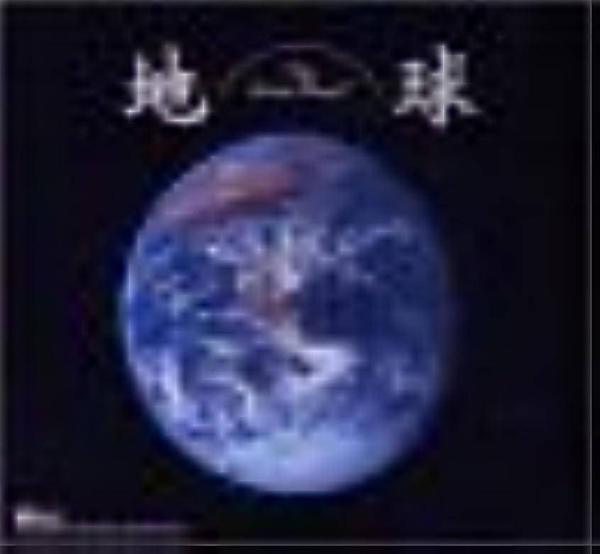ラフナビゲーション見る地球 The Home Planet