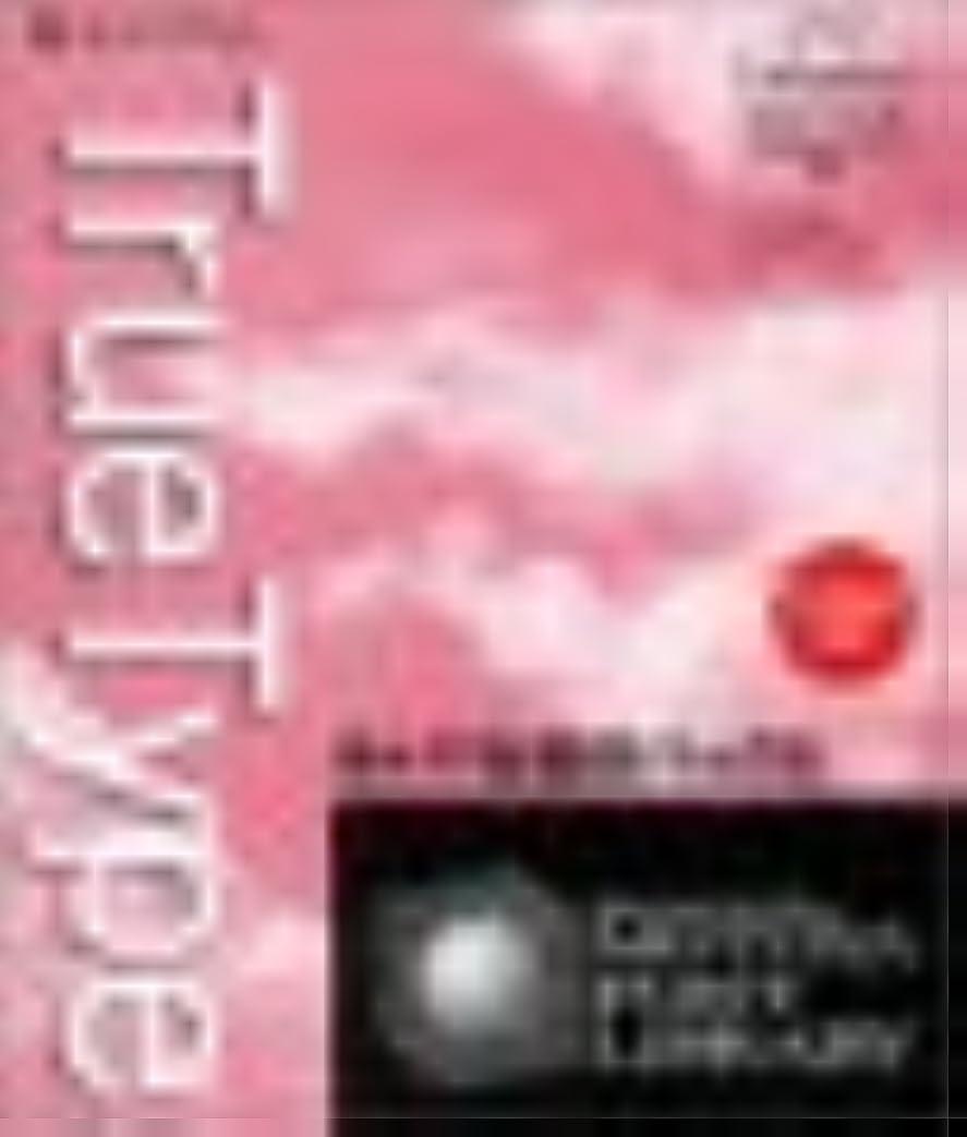 ズーム混乱芸術モトヤ5書体パック B TrueType Windows版