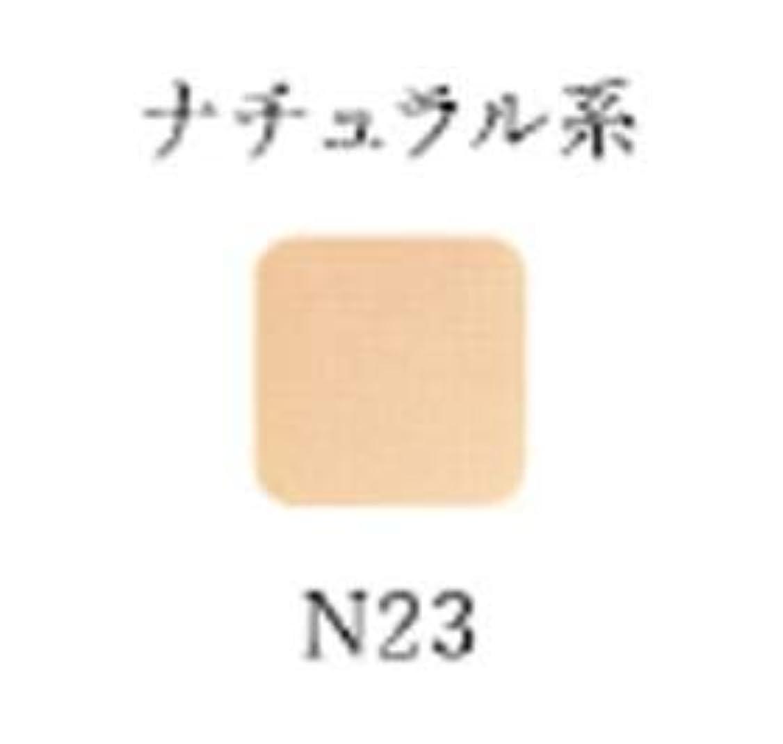 耐えられない両方物思いにふけるオリリー パウダリーフィニッシュUV(2ウェイ)(リフィル) N23ナチュラル系<ケース別売>(14g)