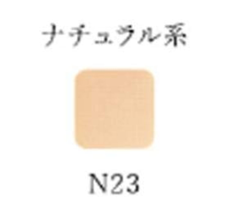 オリリー パウダリーフィニッシュUV(2ウェイ)(リフィル) N23ナチュラル系<ケース別売>(14g)