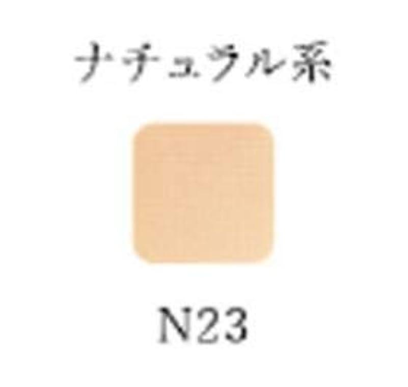 スーパー心配有毒オリリー パウダリーフィニッシュUV(2ウェイ)(リフィル) N23ナチュラル系<ケース別売>(14g)